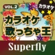 カラオケ歌っちゃ王 Superfly カラオケ Vol.2