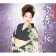 夏木綾子 雪舞い桜/浪花の母~25周年バージョン~