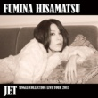 久松史奈 JET - SINGLE COLLECTION LIVE TOUR 2015 -