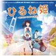 下村陽子 『ひるね姫?知らないワタシの物語?』オリジナル・サウンドトラック