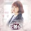 Jeong Eun Ji You're My Garden
