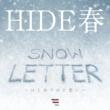 HIDE春 SNOW LETTER ~はじめての片想い~