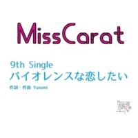 MissCarat バイオレンスな恋したい