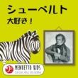 ペーター・フランクル(ピアノ) 楽興の時 作品94 D.780/第3番 ヘ短調