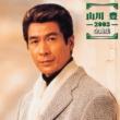 山川 豊 山川 豊 2003 全曲集