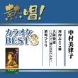 中村美律子 熱唱!カラオケBEST3 中村美律子
