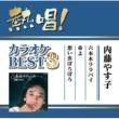内藤やす子 熱唱!カラオケBEST3 内藤やす子