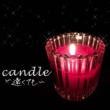 ROZEAST candle ~遠くても~