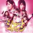 AKB48 シュートサイン<Type E>