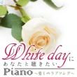 Moonlight Jazz Blue マイ・ハート・ウィル・ゴー・オン(My Heart Will Go on)