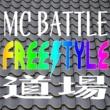 MC バトル・ハイスクール