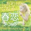 ヴァリアス・アーティスト しあわせになれる春恋ソング -THE SWEETEST LOVE