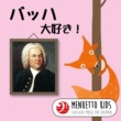 クリスティアーヌ・ジャコッテ(ハープシコード) 平均律クラヴィーア曲集  第1部  24の前奏曲とフーガ BWV.846/1. 前奏曲 ハ長調