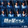 横浜DeNAベイスターズ 熱き星たちよ(2017ヴァージョン・Main Mix)