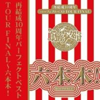 筋肉少女帯 再結成10周年パーフェクトベストTOUR FINAL~六本木!