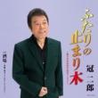 冠二郎 ふたりの止まり木~歌手生活50周年記念バージョン~