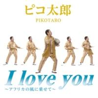 ピコ太郎 I love you~アフリカの風に乗せて~
