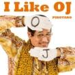 ピコ太郎 I Like OJ