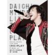 三浦大知 (RE)PLAY (DAICHI MIURA LIVE TOUR (RE)PLAY FINAL at 国立代々木競技場第一体育館)