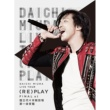 三浦大知 Look what you did (DAICHI MIURA LIVE TOUR (RE)PLAY FINAL at 国立代々木競技場第一体育館)