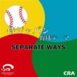 CRA 2017 WBC テーマソング SEPARATE WAYS(オリジナルアーティスト:JOURNEY)