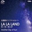 CRA ミュージカル映画「ラ・ラ・ランド」主題歌 Another Day of Sun(オリジナルアーティスト:LA LA LAND CAST)