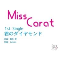 MissCarat 君のダイヤモンド