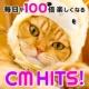 ヴァリアス・アーティスト 毎日が100倍楽しくなるCM HITS!