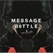amazarashi メッセージボトル