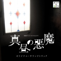 ドラマ「真昼の悪魔」サントラ 疾駆