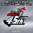 YU-KI(TRF) 仮面ライダー生誕45周年記念 平成ライダーTV主題歌ベスト VOL.1