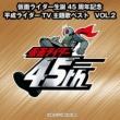 土屋アンナ 仮面ライダー生誕45周年記念 平成ライダーTV主題歌ベスト VOL.2