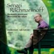 有森博 ラフマニノフ: 楽興の時、サロン小品集