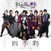 和楽器バンド 四季彩-shikisai-