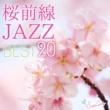 JAZZ PARADISE 桜前線JAZZ BEST20