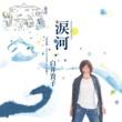 白井貴子 涙河(NAMIDAGAWA) 白井貴子「北山修/きたやまおさむ」を歌う