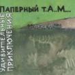Паперный ТАМ