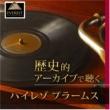 Various Artists 歴史的アーカイブで聴くハイレゾブラームス