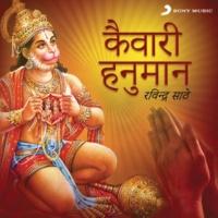 Ravindra Sathe Sabhaya Bhyantari