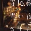 寺尾紗穂 青い夜のさよなら