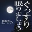 TENDER SOUND JAPAN やがて眠りへ