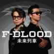 F-BLOOD 未来列車