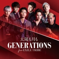 GENERATIONS from EXILE TRIBE 太陽も月も