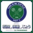 DJ PANASONIC THIS IS MC BATTLE PT. 5 (feat. 裂固,崇勲 & じょう)