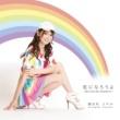 瀬良垣さやか 虹になろうよ-Beyond the Rainbow-