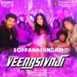 "D. Imman/Vaikom Vijayalakshmi Soppanasundari (From ""Veera Sivaji"")"