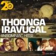 """Harris Jayaraj/Harish Raghavendra/Chinmayi Nenjil Nenjil (From """"Engeyum Kadhal"""")"""