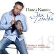 Pavel Kashin Pod tsvetnymi nebesami