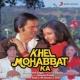 Rasik J./M. Hussain/G. Yash/Asha Bhosle Aaj Mere Gesoon Se Khele