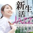 JAZZ PARADISE ガールフレンド(Girlfriend)
